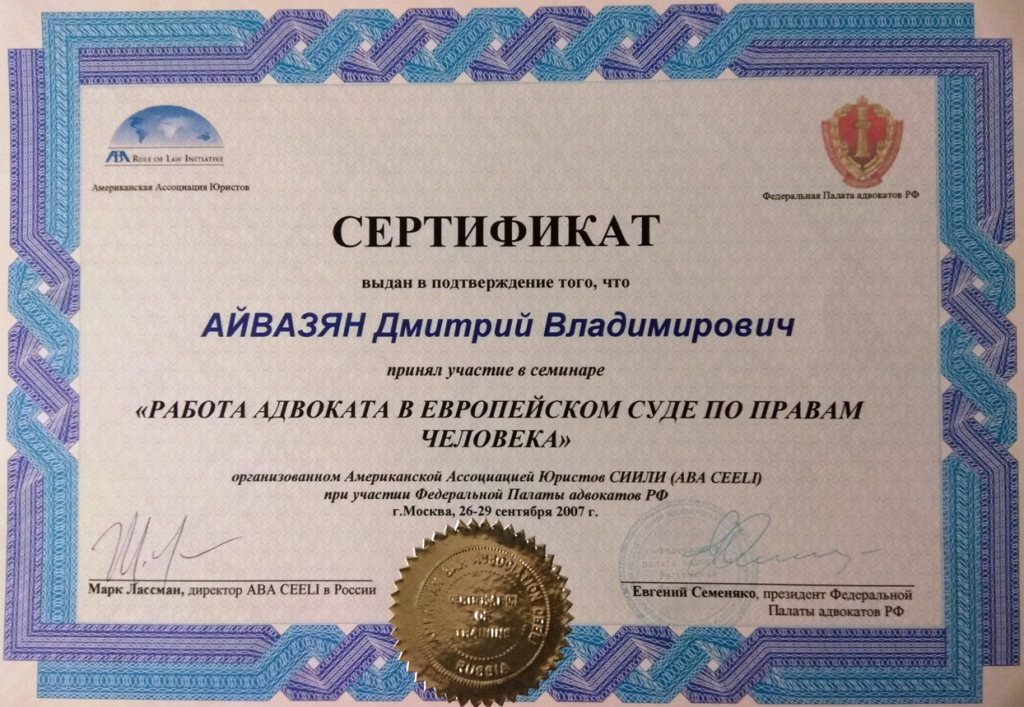 Сертификат адвоката Дмитрия Айвазяна